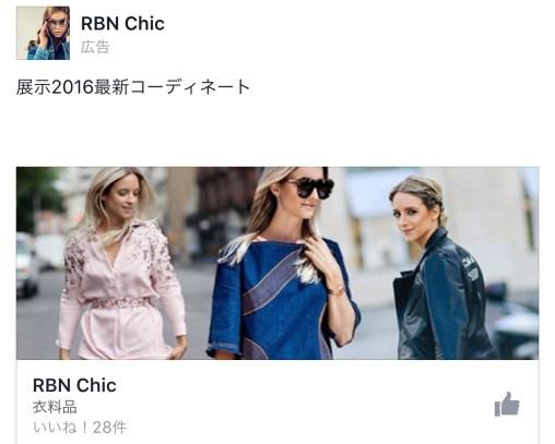 RBN Chic