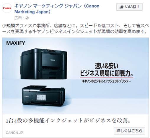 Canon Marketing Japan