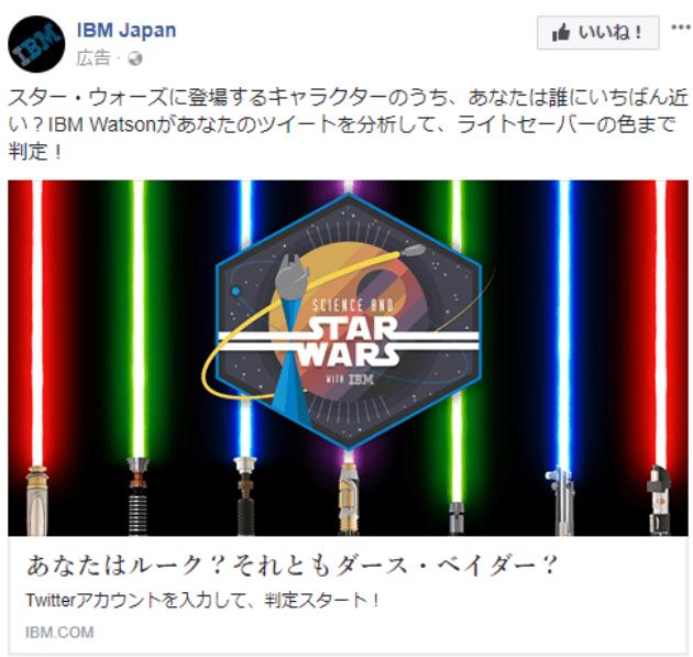 IBM Japan