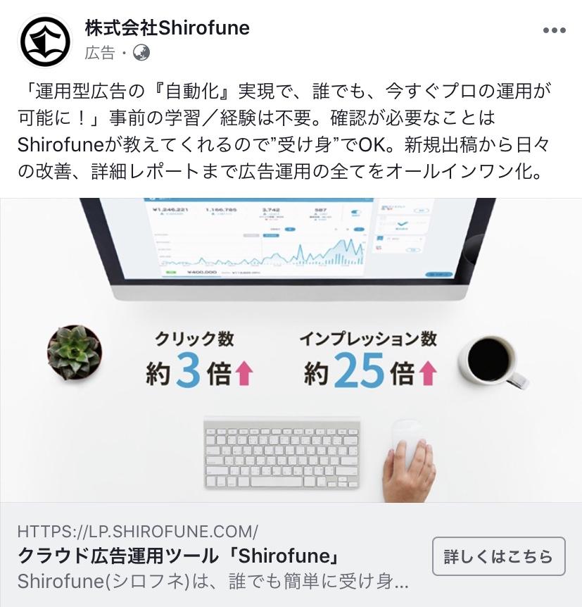 株式会社Shirofune