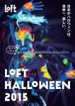LOFT HALLOWEEN2015ボディペイング01