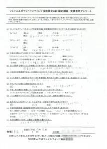 フェイス&ボディペインティング技能検定 2級 資格認定講座・東京の受講者アンケート03