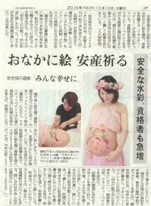 2016.12.10読売新聞掲載マタニティペイント