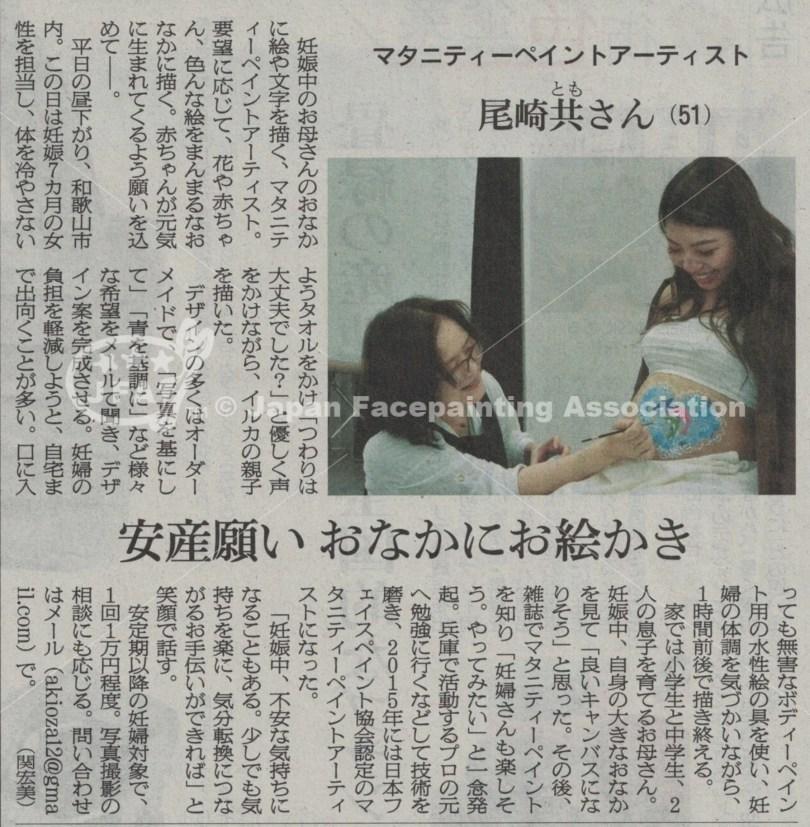 朝日新聞マタニティペイントmaternitypaint-newspaper記事掲載の画像