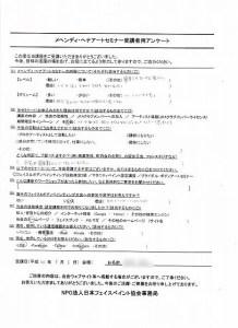 受講者アンケート