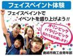 東京2020オリンピックパラリンピック_鹿嶋市イベント_フェイスペイント画像