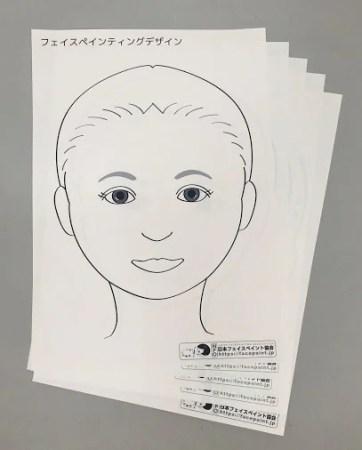 フェイス&ボディペインティング技能検定1級教材の画像