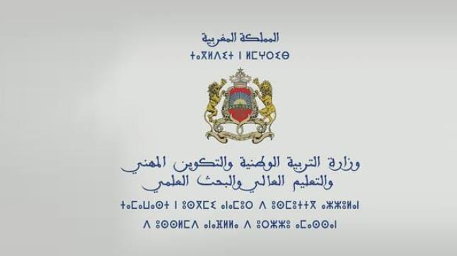 تدابير تدريس الأمازيغية تثير استياء هيئات مدنية من وزارة التربية الوطنية