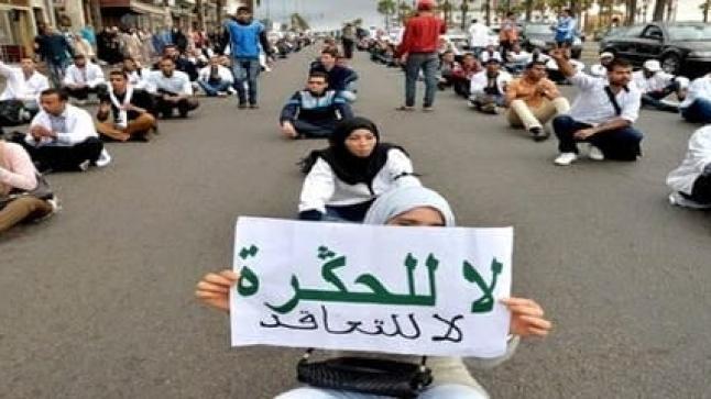 أساتذة التعاقد يعودون للاحتجاج بمسيرتين احتجاجيتين