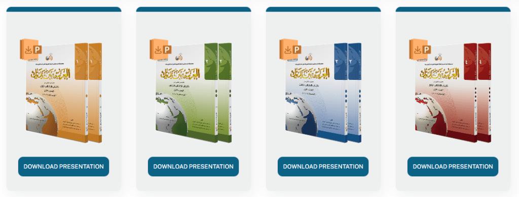 download materi presentasi arabiyah baina yadaik