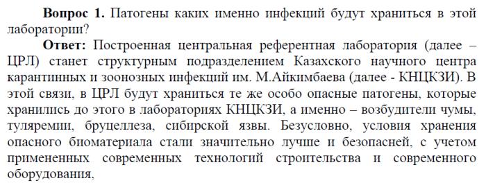 Американская биолаборатория в Алматы