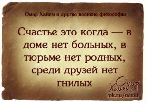 Фейковые цитаты Омара Хайяма