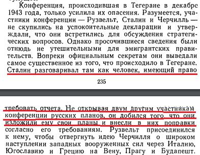Мифы про Сталина