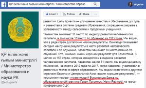 Качество образования в РФ и Казахстане