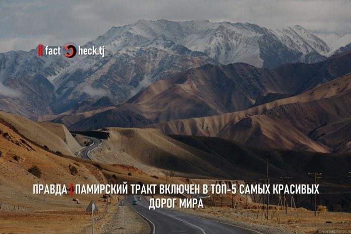 Правда | Памирский тракт включен в ТОП-5 самых красивых дорог мира