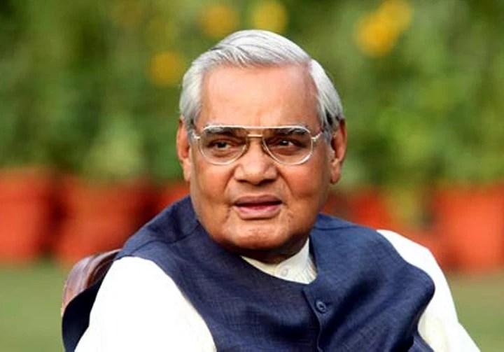 ये हैं अटल बिहारी वाजपेयी से जुडी 13 सबसे रोचक जानकारियां- about Atal Bihari Vajpayee Hindi