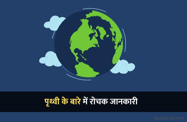 पृथ्वी के बारे में 35 रोचक जानकारी – Amazing Facts about Earth in Hindi