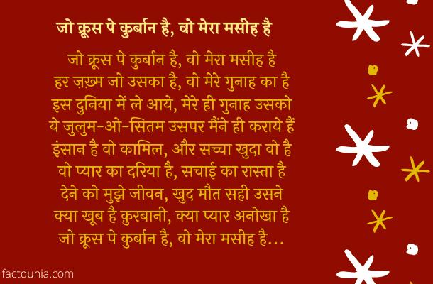 Jo Krus pe Kurbaan hai- christmas song lyrics in Hindi
