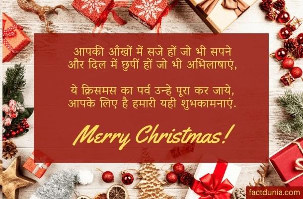 christmas-shayari-in-hindi