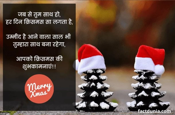 christmas-status-in-hindi-friendship-quote