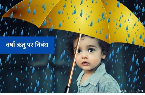 वर्षा ऋतु पर निबंध – सरल शब्दों में | Essay on Rainy Season in Hindi