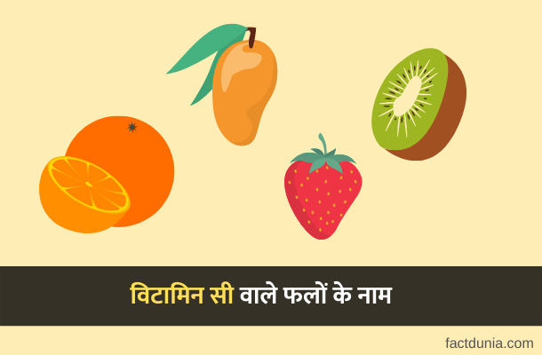 15 विटामिन सी वाले फलों के नाम | Vitamin C Fruits List in Hindi