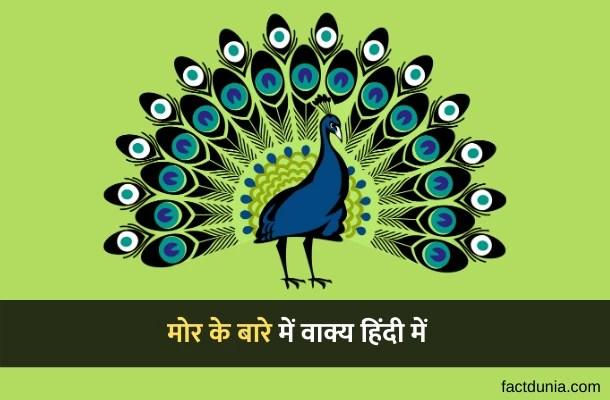 मोर पर 10 लाइन वाक्य – 10 Lines on Peacock in Hindi