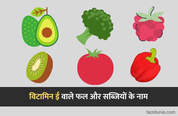 विटामिन ई वाले फल और सब्जियों की सूची – Vitamin E Fruits and Vegetables List in Hindi