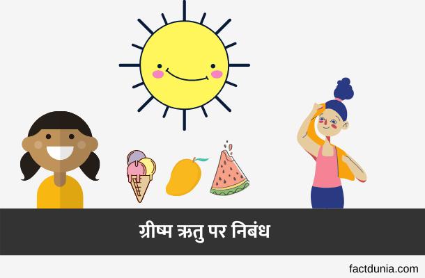 ग्रीष्म ऋतु पर निबंध – सरल शब्दों में | Essay on Summer Season in Hindi
