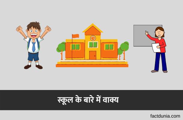 स्कूल के बारे में 10 लाइन वाक्य हिंदी में [निबंध]