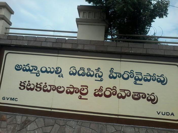 walls of vishakapatnam - swachh bharath 3