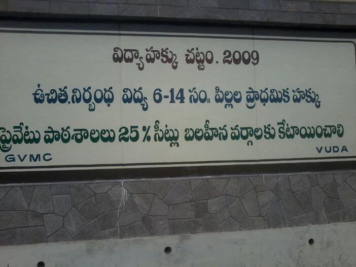 walls of vishakapatnam - swachh bharath 6
