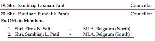 sambhaji laxman patil mla and councilor_city council meeting minutes name twice