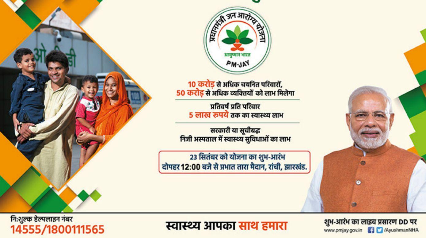 eligibility criteria under ayushman bharat factly