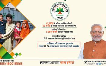 Ayushman Bharat scheme_factly 3