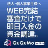 QuQuMo online(ククモオンライン)