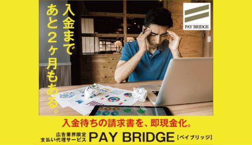 広告業界限定 PAY BRIDGE(ペイブリッジ)
