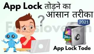 App Lock Ka Password Kaise Pata Kare