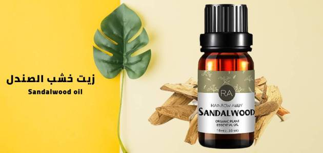 زيت خشب الصندل – Sandalwood oil