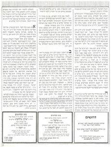 Kfar_chabad_kopul_rosen_2