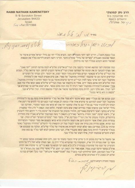 Rabbi_kamentsky_letter_moag_ii