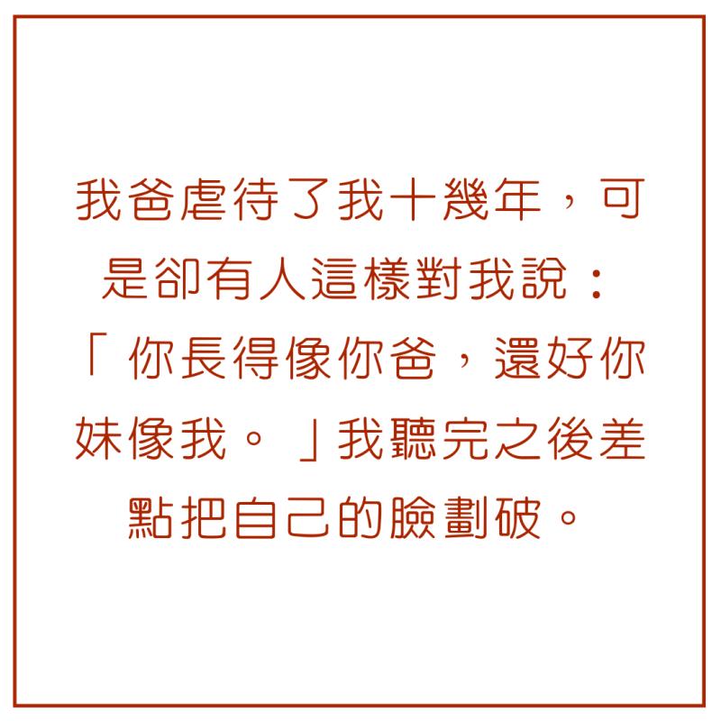 Copy of Copy of 當你有情緒病時,你已經習慣了別人把你當怪胎看待。只是你沒有想到,批判你最狠的,卻是你最親的人。(38)