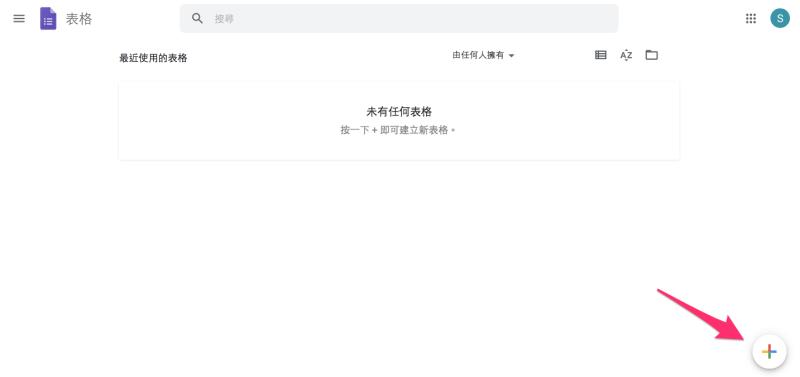 Google_表格_a
