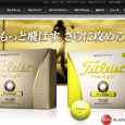 "As one of Japanese speaking golf shop in the United States, we get quite a number of inquiries asking us to explain the Japanese golf equipment and models that are not available in the United States. In this blog, we would like to explain to you about the Japanese Titleist golf balls not available in the US. (images from Titleist Japan website) Titleist GranZ Golf Balls ""Surprising distance with soft feel"" Distance oriented golf ball with higher ball flight and soft cover for shots around the green. Titleist VG3 Golf Balls Designed for average Japanese golfers.  3 piece low compression golf ball ""Premium […]"