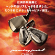 Miura Giken (Japan) is coming out with a new Passing Point NEO Irons (aka PP-9005). This is the first time that Miura Giken incorporated the pocket cavity design in their irons.  In pursuit of distance, they have also focused on a new less friction finish of the iron so that it receives less friction so club head speed does not slow down as the club goes through the grass or ground. Keywords that we describe this new iron would be: distance, wide sweet spot and feel.  It is not for the better players.  It was designed for average to slower clubhead speed […]