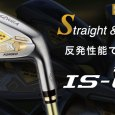 "The Honma IS-03 ""Straight & Smart"" irons are designed to be long, but also straight in trajectory. This iron features an undercut cavity with a midsize head with moderate offset. The shafts are offered in 45g, 49g, and 54g versions. The Shaft Star Rating system is based on trajectory, the HIGHER the number, the straighter the trajectory will be. Buy your Honma at fairwaygolfusa.com The Honma IE-03 ""Easy & Excellent"" Irons are designed to be easy to launch, high in trajectory, and long in distance. The heads are larger in size, and have a larger undercut cavity to expand the […]"