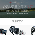 2016 Hot List is out! Check out the Japanese golf clubs that received Gold Award! You will see golf clubs that you have never seen before. I have narrowed down the list to the Japanese brand that made the list. If you are interested in any of the clubs in the Japan Hot List of 2016, let us know through the form at the bottom of this blog article and we will get back to you! Enjoy! Driver:       Gold Onoff Aka Driver Titleist VG3 Driver XXIO9 Driver Honma BeZEAL 525 Driver Mizuno JPX EIII […]