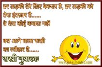 funny-rakhi-picture-sms