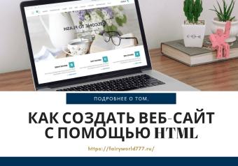 Kak-sozdat-veb-sajt-s-pomoshhyu-HTML