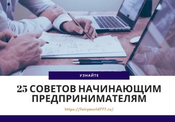 25-sovetov-nachinayushhim-predprinimatelyam